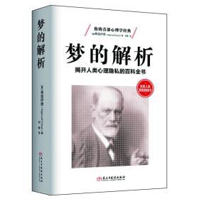梦的解析:揭开人类心理隐私的百科全书
