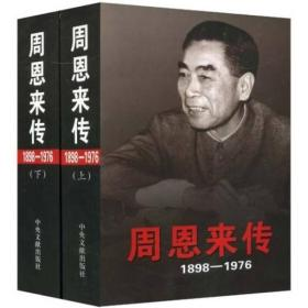 周恩来传(1898-1976)(上下卷)