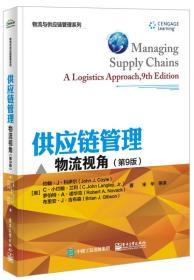 供应链管理:物流视角(第9版)