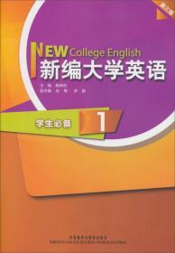 新编大学英语(学生必备1)(第3版)