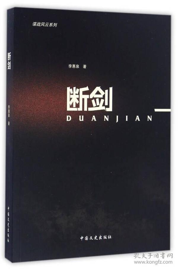 断剑/谍战风云系列