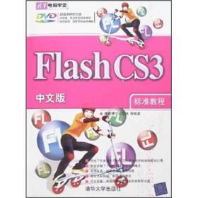 Flash CS3中文版标准教程