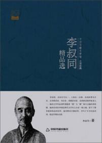 中国书籍文学馆·大师经典:李叔同精品选
