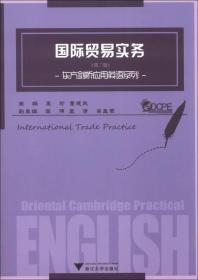 东方剑桥应用英语系列:国际贸易实务(第2版)