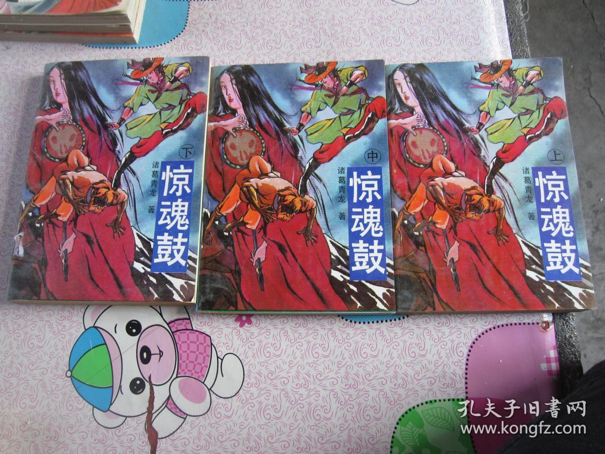 惊魂鼓3册全