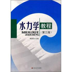 二手水力学教程黄儒钦西南交通大学出版社9787811042849