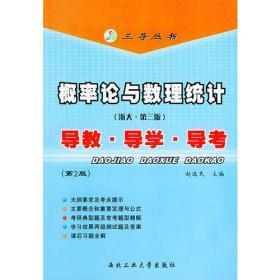 概率论与数理统计(浙大·第三版)导数·导学·导考