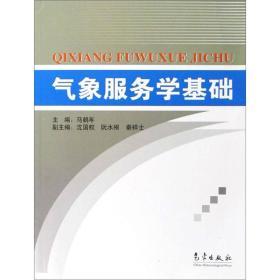 气象服务学基础 马鹤年 编 气象出版社 9787502930554