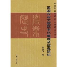 中国近现代农业史丛书:民国农业文献数字化整理及信息组织