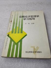 《宏观经济管理学学习指导》稀缺!东北财经大学出版社 1994年1版1印 平装1册全