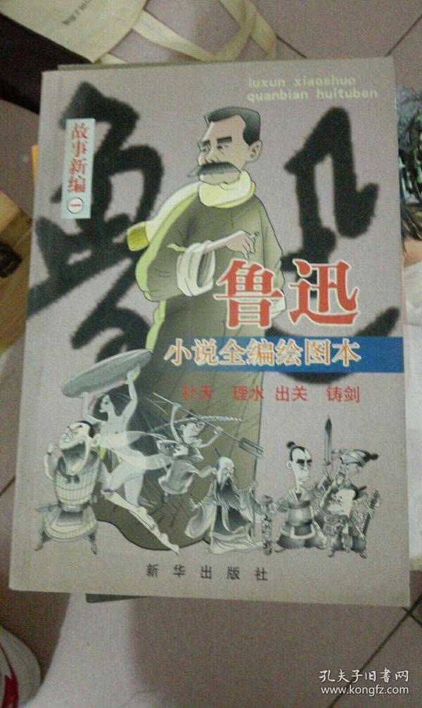 鲁迅小说全编绘图本:故事新编(一)