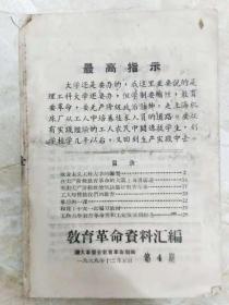 教育革命资料汇编 (第四集)