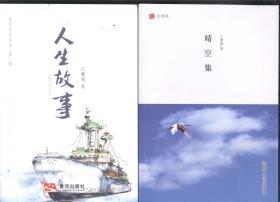 """人生故事""""小說集""""(黃河作家書系第一輯,2015年1版1印)2018.9.27上"""