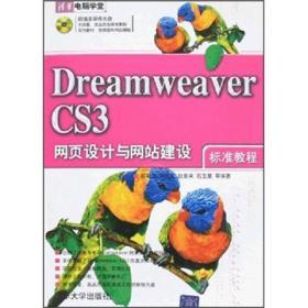 Dreamweaver CS3网页设计与网站建设标准教程