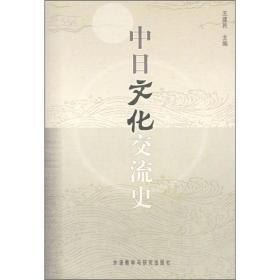 【二手包邮】中日文化交流史 王建民 外语教学与研究出版社
