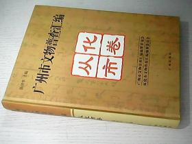 广州市文物普查汇编.从化市卷