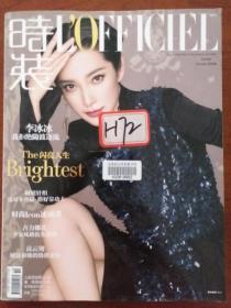 时装LOFFICIEL(2016年10月No.387)封面-李冰冰