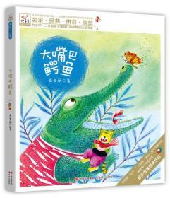 快乐鸟--大嘴巴鳄鱼  注音  彩色印刷  YL