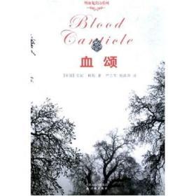 血颂:吸血鬼史诗系列