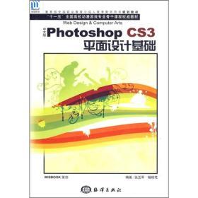 Photoshop CS3平面设计基础(中文版)