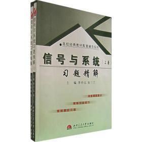 信号与系统习题精解(上册)(第2版)李玲远西南交通大学出版社