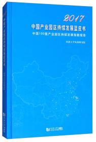 2017中国产业园区持续发展蓝皮书:中国100强产业园区持续发展指数报告