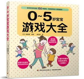 0-5岁宝宝游戏大全