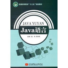 Java语言(万泉本)