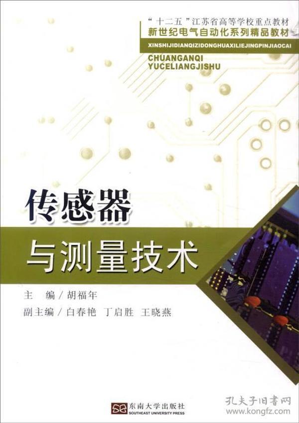 传感器与测量技术
