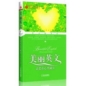 美丽英文袖珍馆4:让爱在心里成长