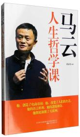 马云人生哲学课 姜运仓 万卷出版社公司 2016年01月01日 9787547039397