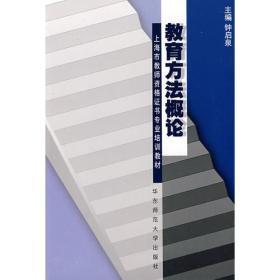 上海市教师资格证书专业培训教材:教育方法概论