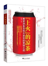 """""""上火""""的凉茶:解密加多宝和王老吉的营销之战"""