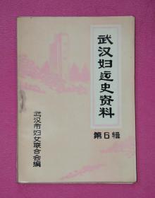 武汉妇运史资料(第6辑)