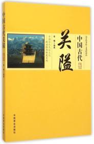 中国古代关隘