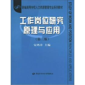 二手工作岗位研究原理与应用(第三版)安鸿章中国劳动社会保障出