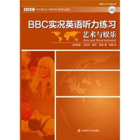 BBC实况英语听力练习·艺术与娱乐