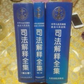 中华人民共和国最高人民法院----司法解释全集 第一卷【1949.10---1993.6】、第二卷【1993.7--1996.6】、第三卷(1996.7--2001.12)3册合售,16开 精装  (包韵达快递)