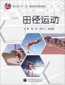 """浙江省""""十一五""""重点教材建设项目:田径运动"""