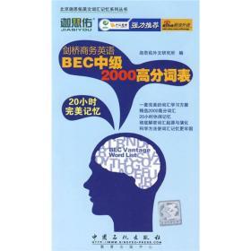 北京迦思佑英文词汇记忆系列丛书:剑桥商务英语BEC中级2000高分词表