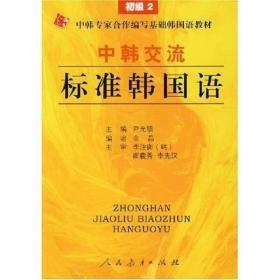 中韩交流标准韩国语(初级2) 教材