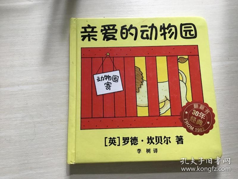麦克米伦 经典游戏书:亲爱的动物园
