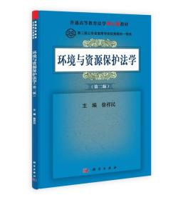 环境与资源保护法学(第2版)/普通高等教育法学核心课教材