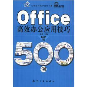 实用技巧快学速查手册:Office高效办公应用技巧500例(2010版)