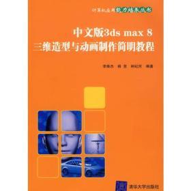 中文版3DS MAX 8三维造型与动画制作简明教程