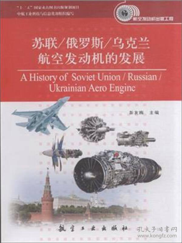 苏联/俄罗斯/乌克兰航空发动机的发展