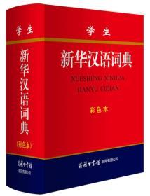 (精)学生新华汉语词典(彩色本)