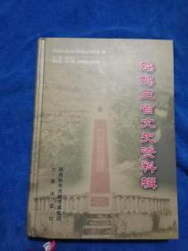 鸡鸣三省文史资料缉
