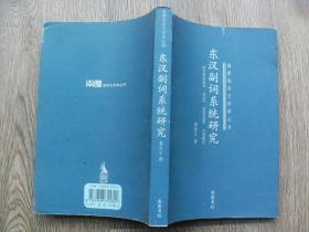 南粤语言文字学丛书:东汉副词系统研究