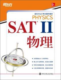 SAT Ⅱ物理 专著 SAT Ⅱ physics eng SAT Ⅱ wu li